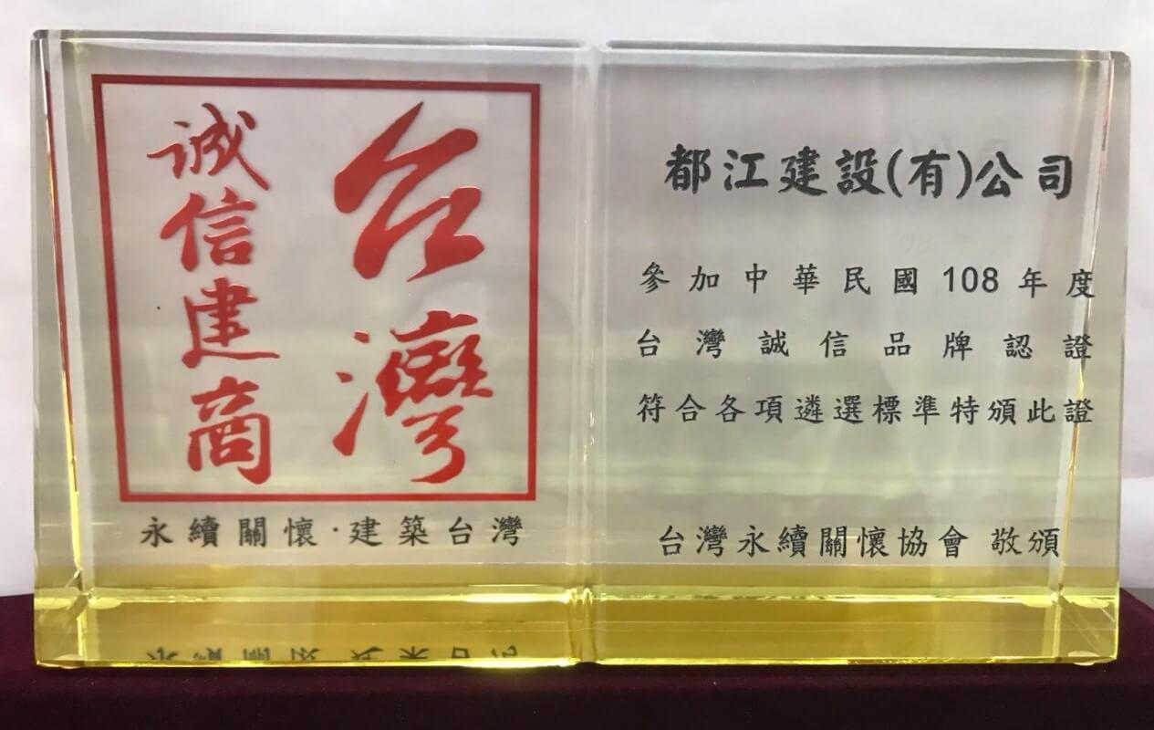 都江建設 榮獲108年度【台灣誠信品牌-誠信建商】