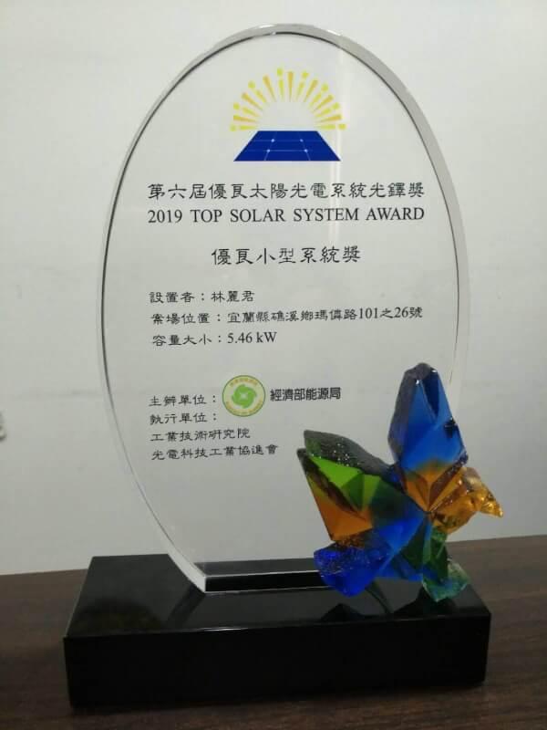 都江建設 榮獲 第六屆 優良太陽光電系統光鐸獎